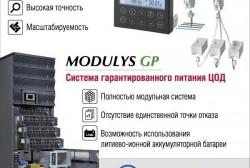 Модульные решения Моdulуs Grееn Роwer 2.0 для ЦОД